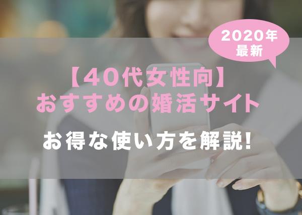 40代女性向おすすめの婚活サイト