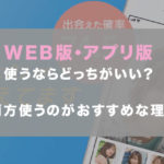 ハピメweb版、アプリ版