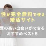 女性が完全無料で使える婚活サイト