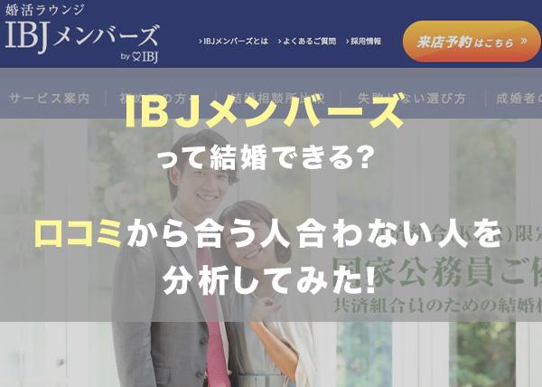 IBJメンバーズって結婚できる?口コミから合う人合わない人を分析してみた!