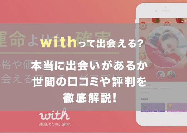 with口コミ