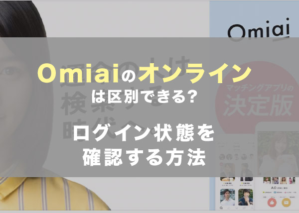 omiaiオンライン