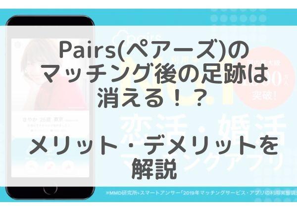 マッチング 後 足跡 omiai Omiaiのマッチング後の初回メッセージの5つのコツと例文、途切れないポイント|マッチルール