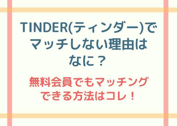 Tinder(ティンダー)でマッチしない理由はなに?無料会員でもマッチングできる方法はコレ!