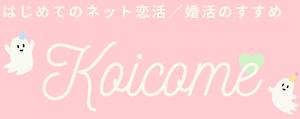 KOICOME
